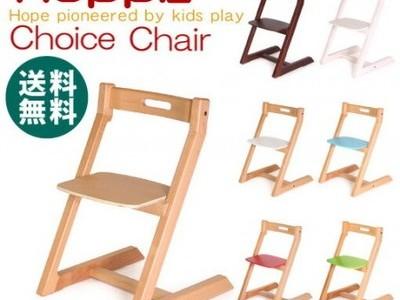 HOPPL Choice Chair 「チョイス チェア」 子供椅子 ストッケトリップトラップ風 ベビーチェア 赤ちゃん椅子 ダイニング子供椅子 子ども椅子 グローアップ
