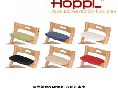 HOPPL チョイスベビー・キッズ専用クッション スモールシート用 カバーは取り外して洗濯可 子供椅子 ストッケトリップトラップ風 ベビーチェア 赤ちゃん椅子 ダイニング子供椅子