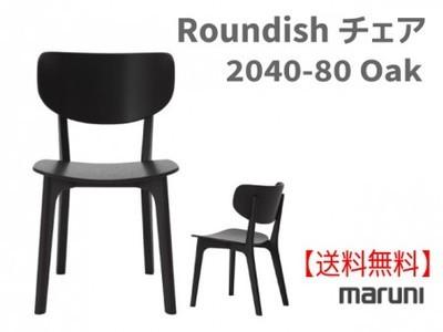 マルニ 送料無料 マルニ木工 Roundish チェア 2040-80《オーク》塗装色/ナチュラルブラック マルニチェア MARUNI COLLECTION