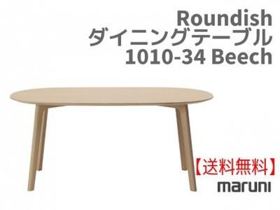 マルニ 送料無料 マルニ木工 Roundish ダイニングテーブル 1010-34《ビーチ》 マルニチェア MARUNI COLLECTION