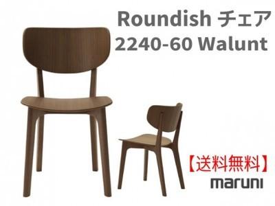 マルニ 送料無料 マルニ木工 Roundish チェア 2240-60《ウォールナット》塗装色/ナチュラルクリア マルニチェア MARUNI COLLECTION
