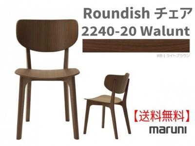 マルニ 送料無料 マルニ木工 Roundish チェア 2240-20《ウォールナット》塗装色/ライトブラウン マルニチェア MARUNI COLLECTION