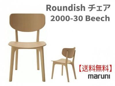 マルニ 送料無料 マルニ木工 Roundish チェア 2000-30《ビーチ》 マルニチェア MARUNI COLLECTION