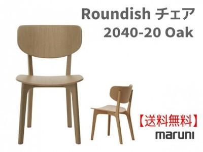 マルニ 送料無料 マルニ木工 Roundish チェア 2040-20《オーク》塗装色/ナチュラルクリア マルニチェア MARUNI COLLECTION