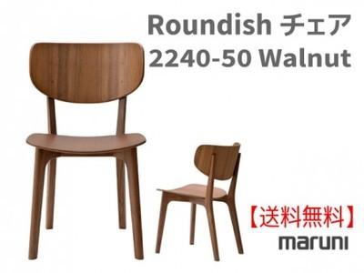 マルニ 送料無料 マルニ木工 Roundish チェア 2240-50《ウォールナット》塗装色/ナチュラルブラウン マルニチェア MARUNI COLLECTION