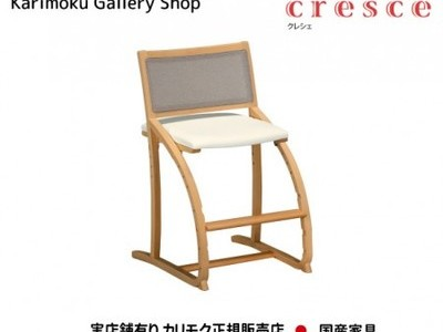 カリモク家具 正規販売店 国産家具 デスクチェア クレシェ XT2401 子供椅子