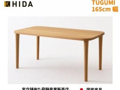 送料無料 TUGUMI テーブルVZ334NX 165cm幅 国産家具 飛騨高山 食堂テーブル