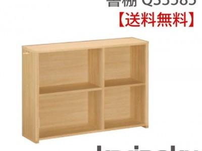 カリモク家具 正規販売店 国産家具 ユーティリティプラス 書棚(幅100cm) 背板付きタイプ QS3585 組合せ型デスク