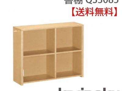 カリモク家具 正規販売店 国産家具 ユーティリティプラス 書棚(幅90cm) 背板付きタイプ QS3085 組合せ型デスク