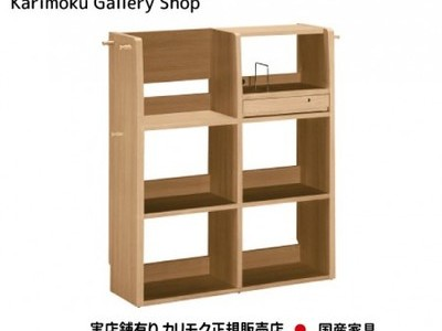 カリモク家具 正規販売店 国産家具 マルチシェルフ QS3087 幅90cm