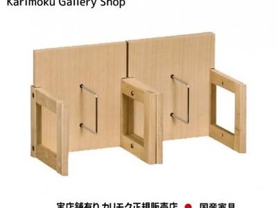 カリモク家具 正規販売店 国産家具 ブックスタンド オーク材 デスク奥行60cm専用 AT0575